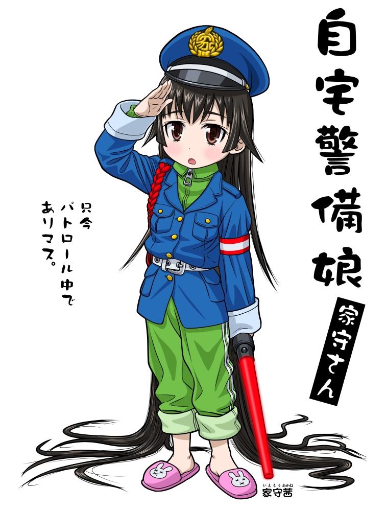 「警備員 アニメ」の画像検索結果