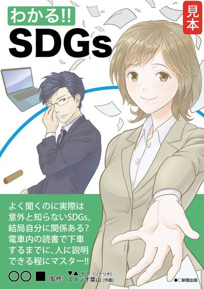 ビジネス書表紙_わかる!!SDGs_今風の少女漫画風イケメン_ゆるふわOL