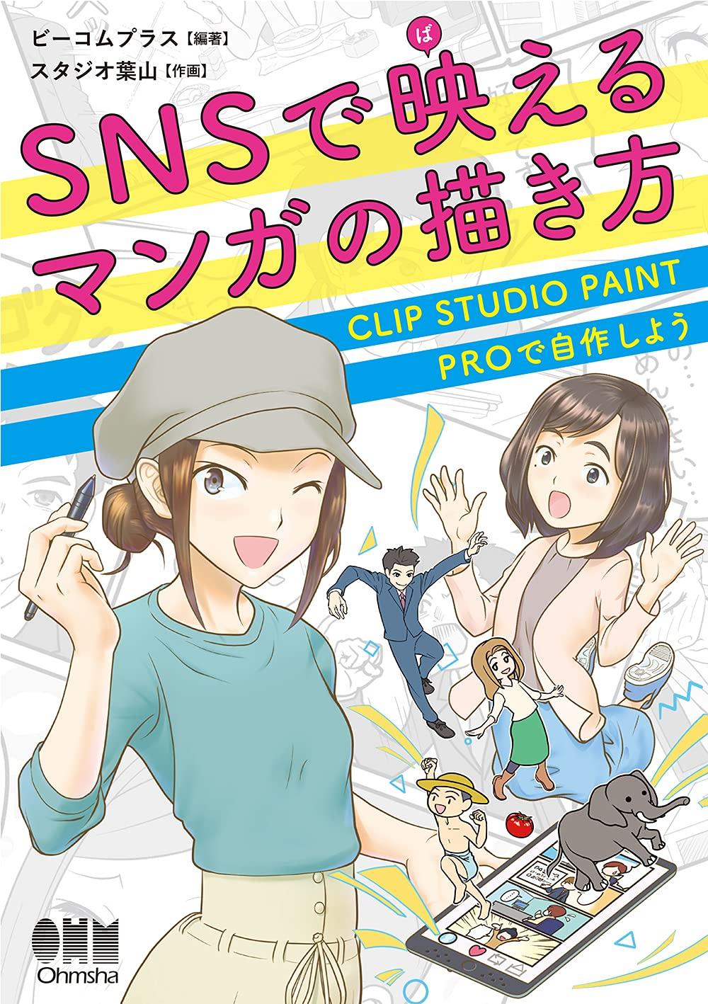 SNSで映えるマンガの描き方: CLIP STUDIO PAINT PROで自作しよう